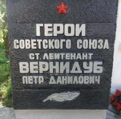 Мемориальная плита в честь Героя Советского Союза Вернидуба П. Д.