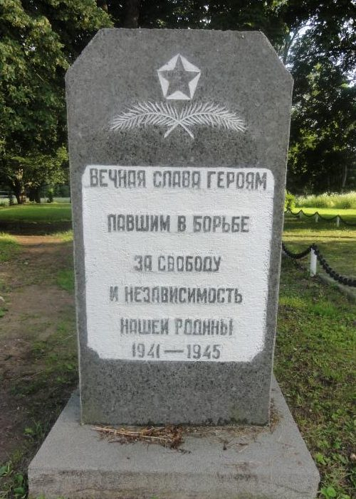Обелиск у входа на мемориальный комплекс.