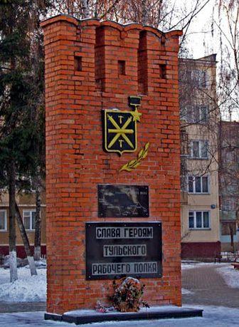 г. Тула. Памятник Тульскому рабочему полку, установленный по улице Пузакова.