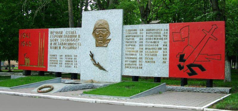 г. Тула. Памятник советским воинам, погибшим в годы войны.