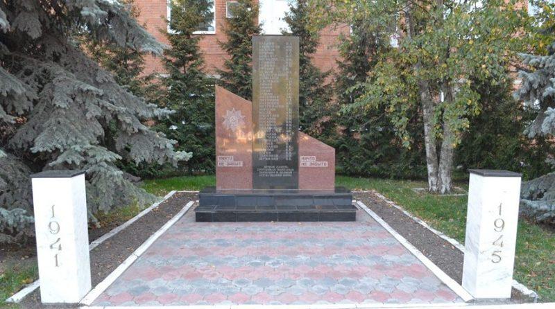 г. Тула. Памятный знак в честь работников «Тулагорводоканала», погибших в годы войны, установленный по улице Демидовская Плотина 8.