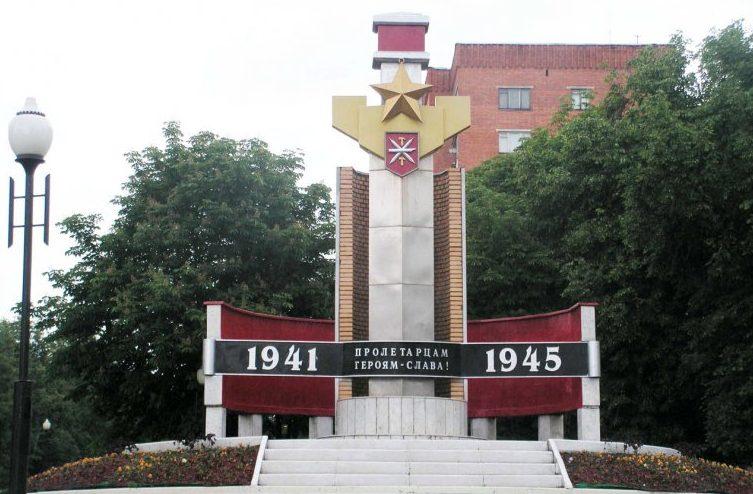 г. Тула. Памятник «Пролетарцам-героям – слава!», установленный на пересечении улиц Кирова и Ложевая в честь 55-ой годовщины Победы.