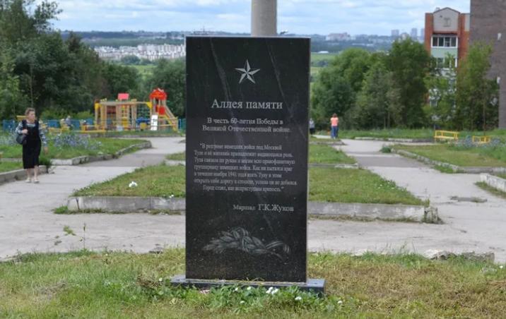 г. Тула. Аллея памяти в честь 60-летия Победы в великой Отечественной войне, разбитая по 2-му проезду Металлургов.