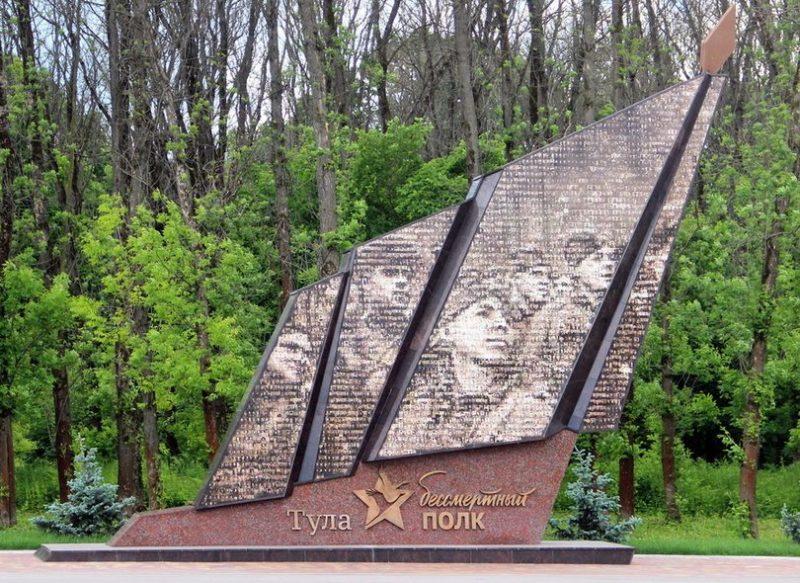 г. Тула. Монумент «Бессмертный полк», открытый в 2017 году на территории ЦПКиО им. П.П. Белоусова.