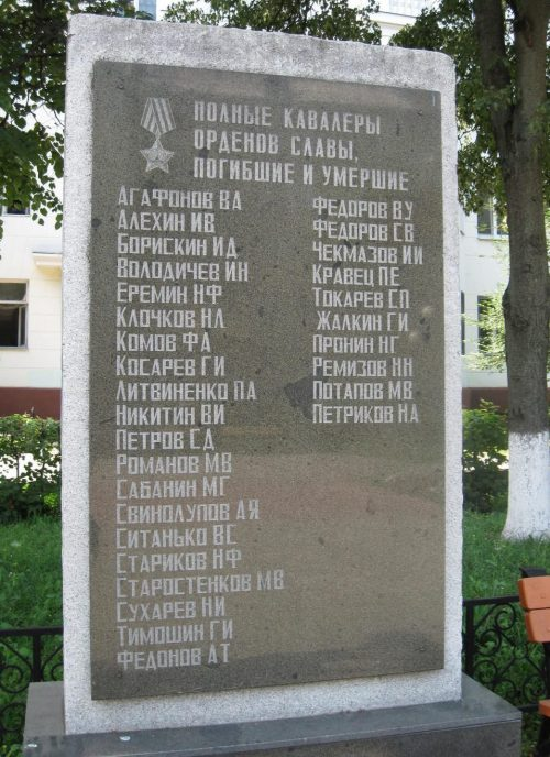 Стела Полных кавалеров Ордена Славы.