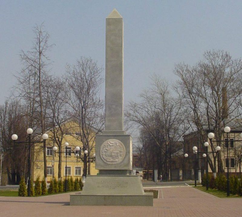 г. Тула. Памятный знак железнодорожникам участникам войны, установленный в 2005 году в сквере ДКЖ.
