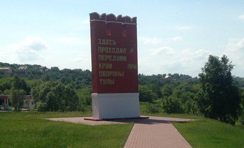 г. Тула. Памятный знак «Передний край обороны Тулы», установленный по улице Чмутова.