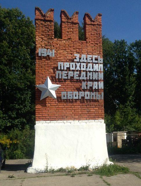 г. Тула. Памятный знак «Передний край обороны Тулы», установленный на Калужском шоссе.