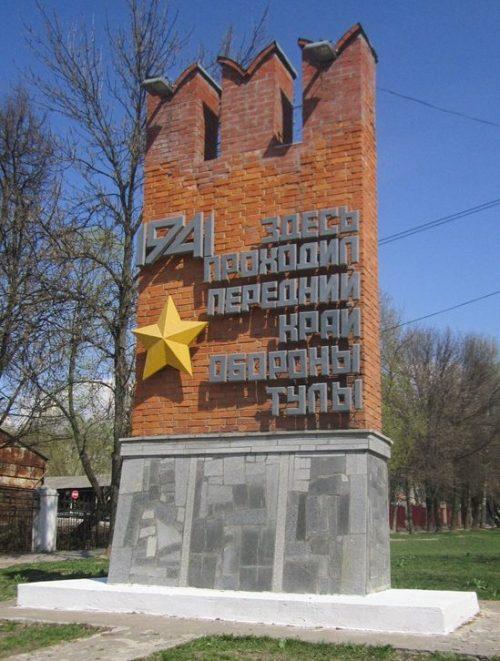 г. Тула. Памятный знак «Передний край обороны Тулы» по улице Тимирязева 99а.