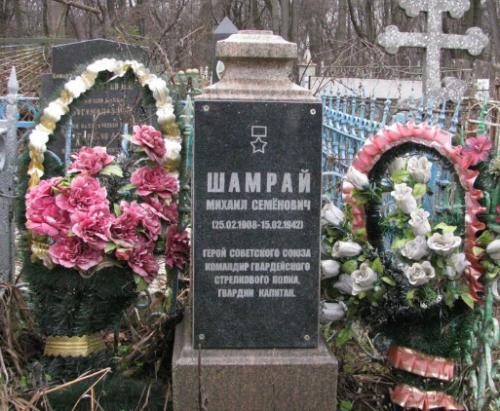 г. Тула. Памятник на могиле Героя Советского Союза Шамрая М. С.