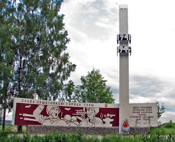 с. Высокое Тульского городского округа. Памятник защитникам г. Тулы.