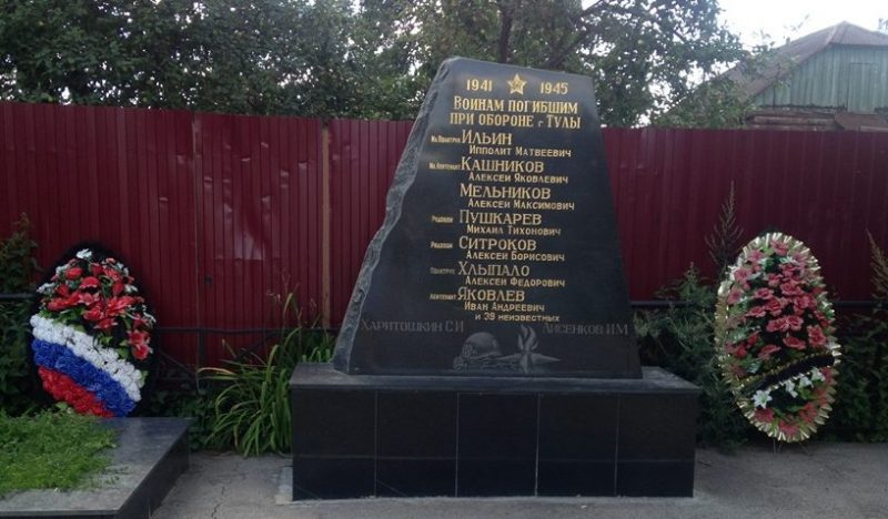 п. Михалково Тульского городского округа. Памятник по улице Калужской, установленный на братской могиле, в которой похоронены советские воины, погибшие в годы войны.
