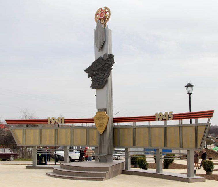 п. Обидимо Тульского городского округа. Мемориал по улице Ленина, посвященный воинам, погибшим в годы войны.