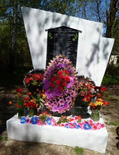 д. Старо-Басово Тульского городского округа. Памятник, установленный на братской могиле, в которой похоронены советские воины, погибшие в годы войны.