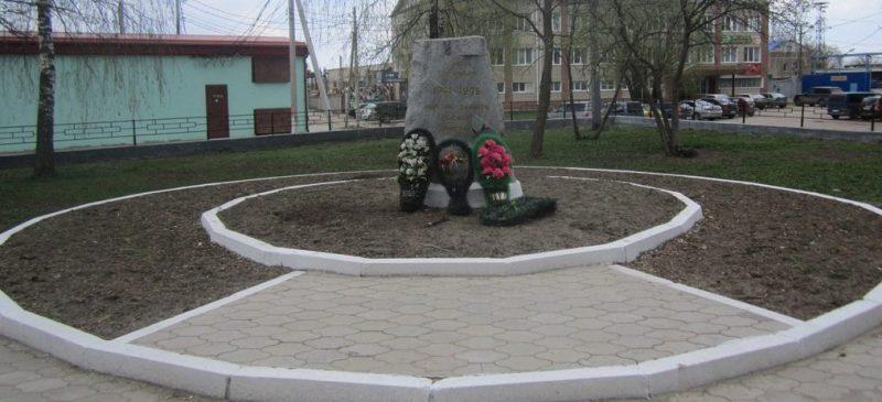 п. Южный Тульского городского округа. Памятный знак, посвященный погибшим землякам.