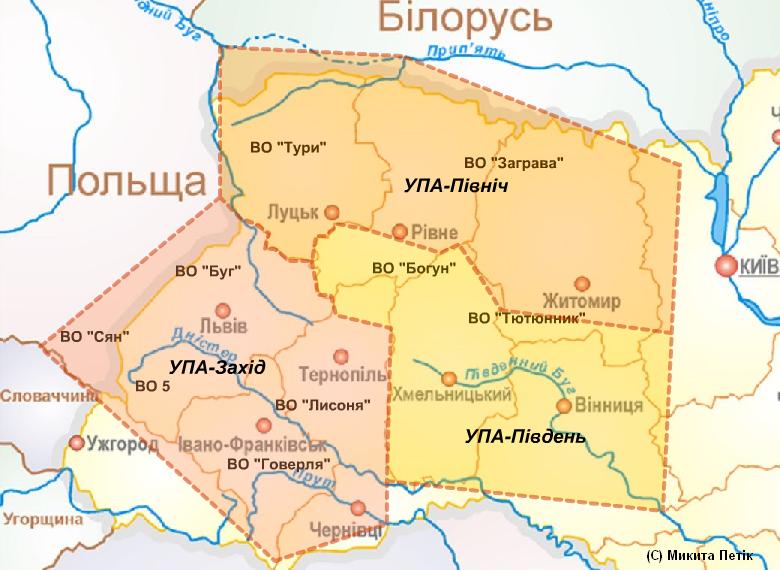 Территория, где действовали подразделения УПА.