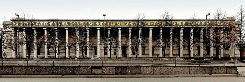 Южный фасад Дома немецкого искусства в Мюнхене.