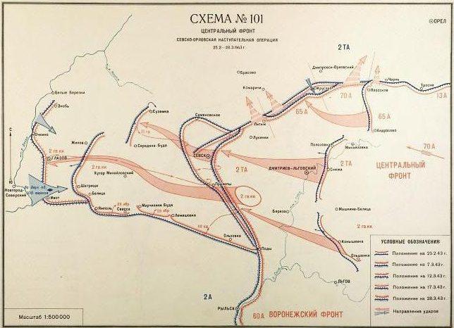 Карта -схема Севской наступательной операции.