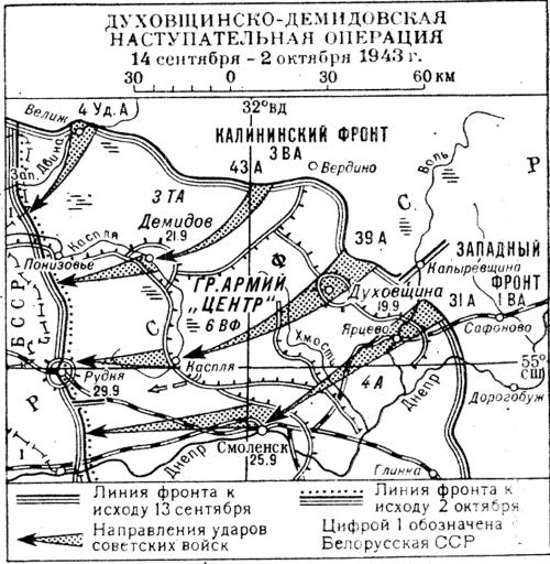 Карта-схема Духовщинско-Демидовской операции.
