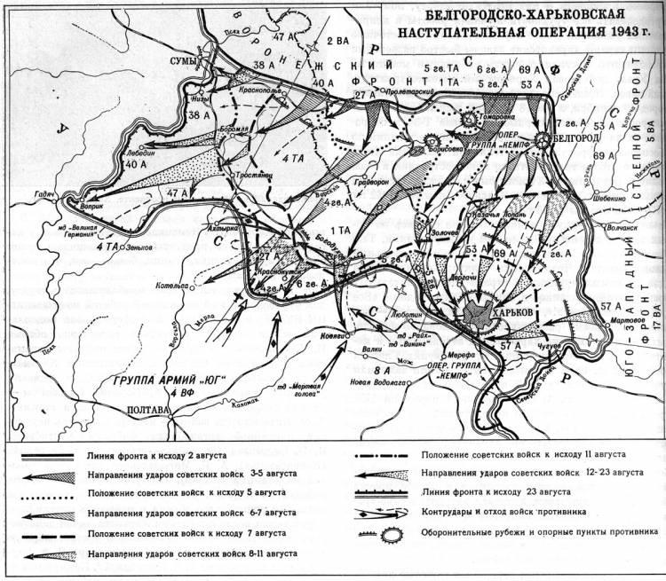 Карта-схема Белгородско-Харьковской наступательной операции.