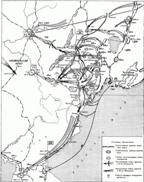 Карта-схема боевых действий в Харбино-Гиринской наступательной операции.