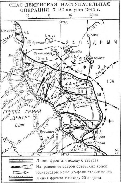 Карта-схема Спас-Деменской операции.
