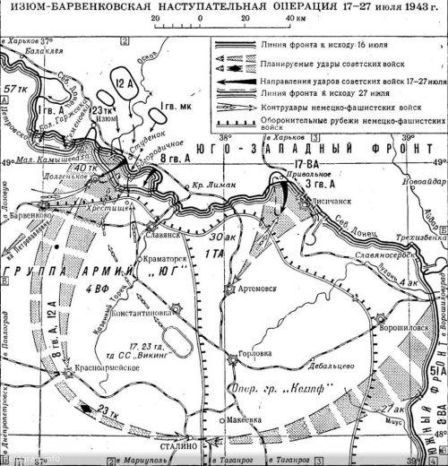 Карта-схема Изюм-Барвенковской наступательной операции.