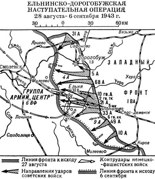 Карта-схема Ельнинско-Дорогобужской операции.