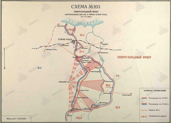 Карта-схема Старорусской операции.