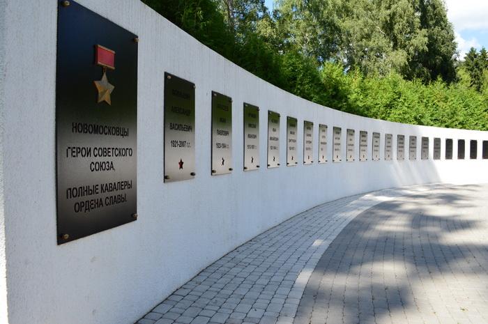 Памятная стена Героев Советского Союза и Полных Кавалеров ордена Славы.