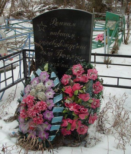 с. Гремячее Новомосковского р-на. Памятник воинам, погибшим в годы войны, установленный на новом кладбище.