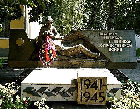 г. Астрахань. Памятник медикам, погибшим во время войны, установлен на территории городской больницы №3 им. С. М. Кирова.