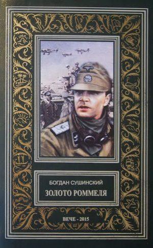 Книга «Золото Роммеля».
