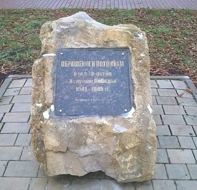 г. Донской. Памятник «Обращение к потомкам» установленный в 2015 году на площади Ленина.