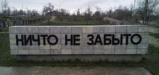 г. Астрахань. Стела по улице Украинской, в честь воинов, погибших в годы войны.