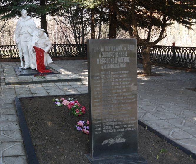 п. Малиновский Новомосковского р-на. Памятник, установленный в 1957 году на братской могиле, в которой похоронены советские воины, погибшие в годы войны.
