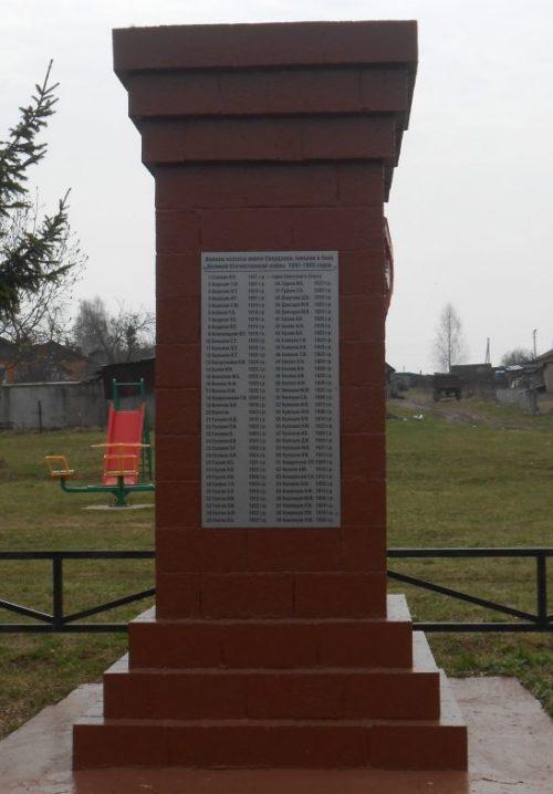 д. Бабошино Дубенского р-на. Памятник, установленный в 1995 году на братской могиле советских воинов, погибших в годы войны.