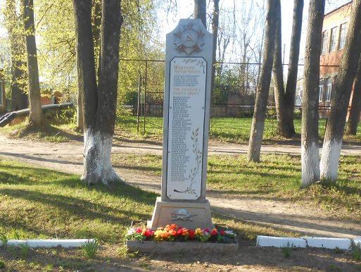 п. Дубна. Обелиск по улице Первомайской, установленный в 1985 году на братской могиле советских воинов, погибших в годы войны.