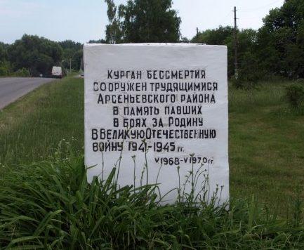 Дорога на Курган Бессмертия.