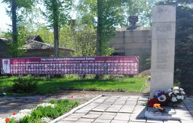 г. Новомосковск. Обелиск воинам, погибшим в годы войны, установленный на территории ООО «Оргсинтез».