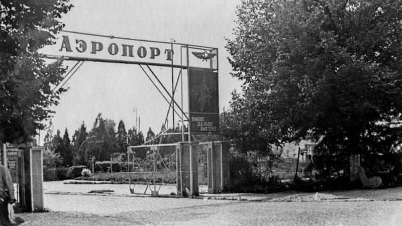Городской аэропорт. 1945 г.
