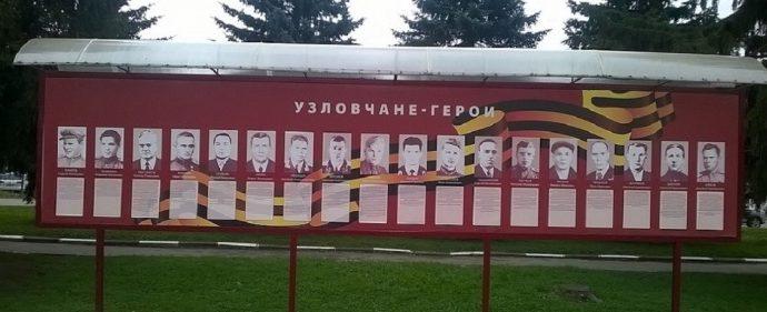 г. Узловая. Памятный стенд «Узловчане-Герои», установленный на площади 50-летия Победы.