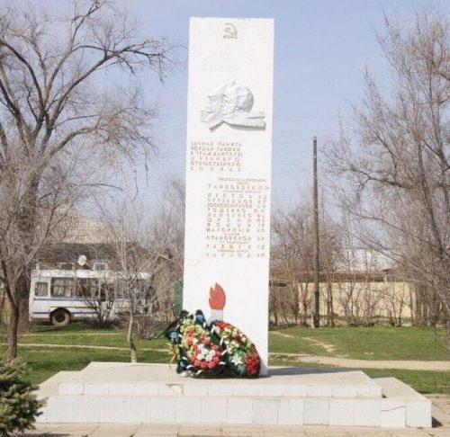 г. Ахтубинск. Памятник, установленный в 1955 году на братской могиле борцам за установление Советской власти и воинам, павшим в годы войны.