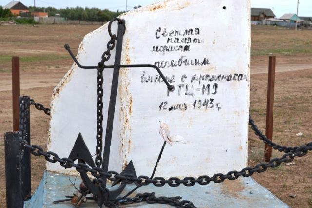 с. Екатериновка Енотаевского р-на. Памятник экипажу тральщика «РТЩ-119», погибшему 12 мая 1943 года при тралении мин.