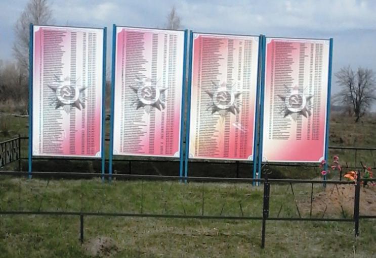 х. Заводской Чернского р-на. Братская могила советских воинов.