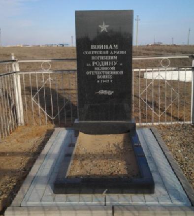 п. Верхний Баскунчак Ахтубинского р-на. Братская могила, в которой похоронен 21 советский воин, погибший в 1942 году.