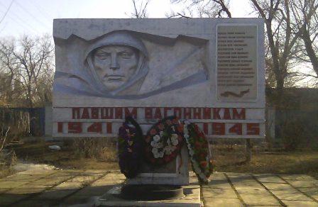 п. Верхний Баскунчак Ахтубинского р-на. Памятник павшим вагонникам, установленный на улице Абая.