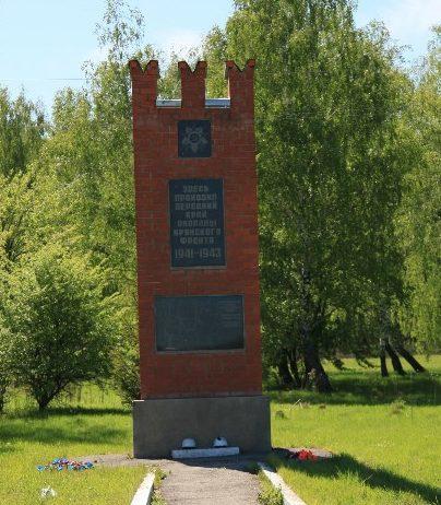д. Шейка Арсеньевского р-на. Стела, установленная в честь 55-летия Орловско-Курского сражения.