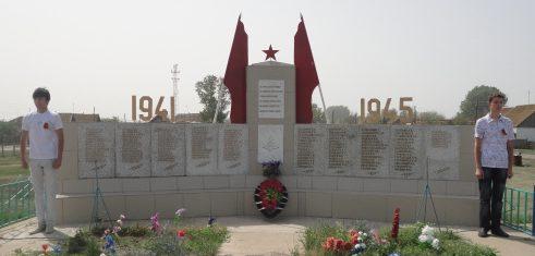 п. Верхнекалиновский Камызякского р-на. Обелиск, открытый в 1985 году в память о воинах, погибших в годы войны.