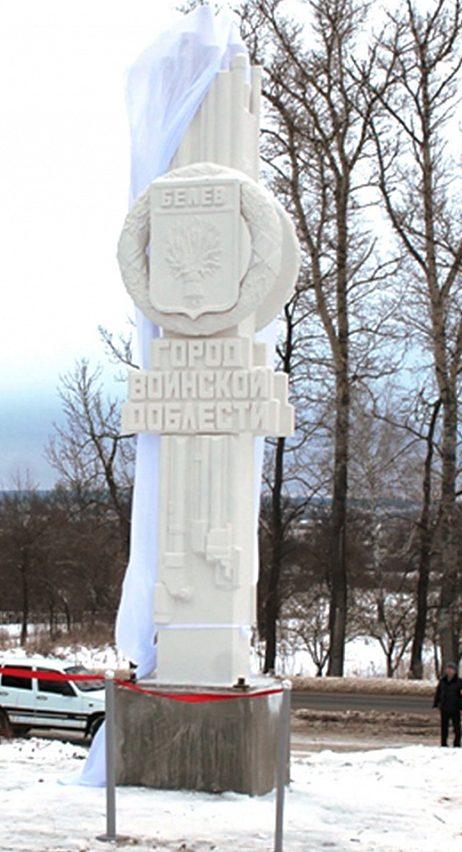 г. Белев. Памятный знак, установленный в честь присвоения городу почетного звания «Город воинской доблести».